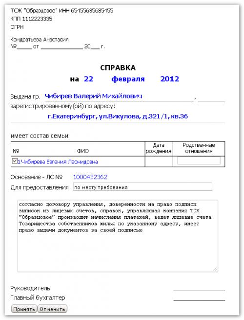 справка о регистрации по форме 3 образец